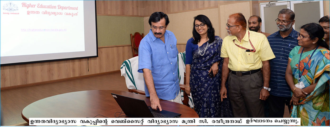Higher Education Department -  website Inaguration