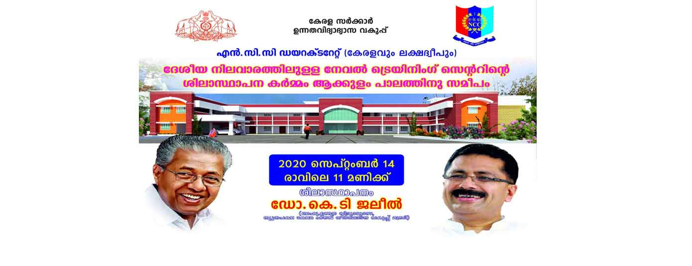 Inauguration of National Cadet Corps office at Thrissur